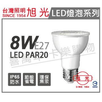 旭光LED8W6500K白光180度E27全電壓PAR20燈泡_SI520048