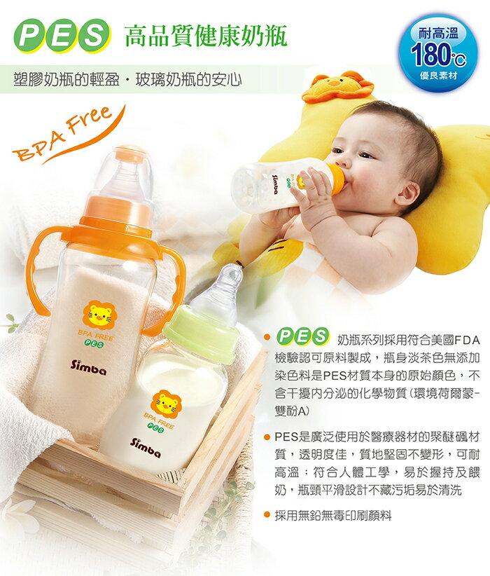 『121婦嬰用品館』辛巴 PES寬口雙凹中奶瓶 270ml 4