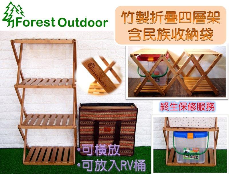 【【蘋果戶外】】Forest Outdoor 竹製四層架+收納袋 可橫放 摺疊置物架 竹制層架 可放RV桶