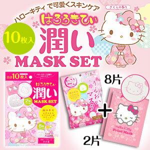 【JAPANGALS】HelloKitty柔潤保濕面膜(10片裝)