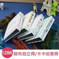 珠友 PH-12801 128K麻布拍立得/名片/卡片收集冊 0