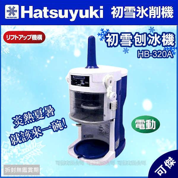 【預購】可傑 日本 Hatsuyuki HB-320A 初雪刨冰機 剉冰機 ( 須先收訂金5000剩餘貨到付款 )