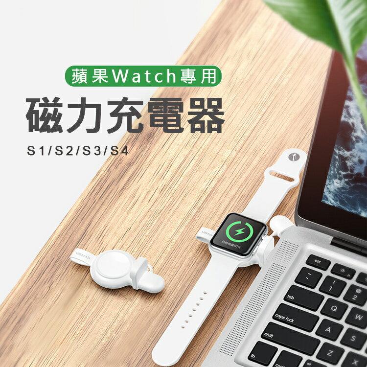 USAMS Apple Watch 磁性充電器 iwatch磁力充電 支援S1/2/3 蘋果手錶