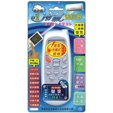 AI-S1聲寶/禾聯/良峰 冷氣遙控器(北極熊系列)AR-1060