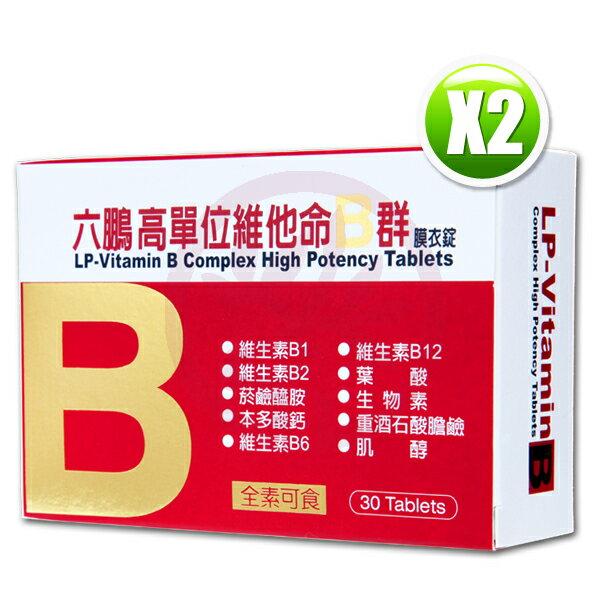 六鵬高單位維他命B群膜衣錠(30錠/盒)x2