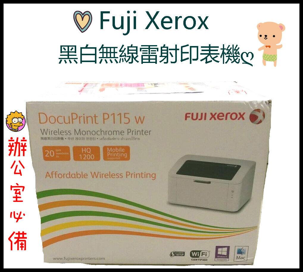 印表機 FujiXerox P115w 黑白無線雷射印表機  限宅配 影印機 影印 辦公用品 富士全錄