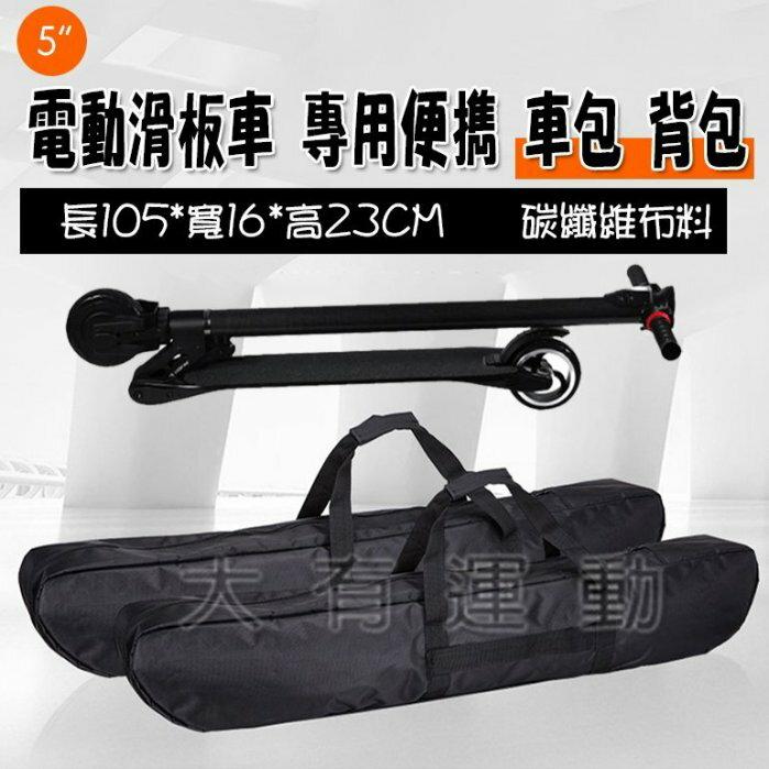 5寸 鋁合金 碳纖維 電動滑板車 專用便攜 車包 背包/收納包/手提包 jack hot