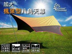 【【蘋果戶外】】Forest Outdoor TP-002 210D 加大楓葉型 SP配色 天幕 台灣品牌(MSR Zing outdoorbase款)(速可搭嘉隆)(天幕 高CP值)