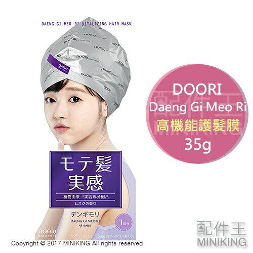 【配件王】現貨日本DOORI韓國製DaengGiMeoRi護髮膜1包35g高機能護髮膜護髮乳美髮美容