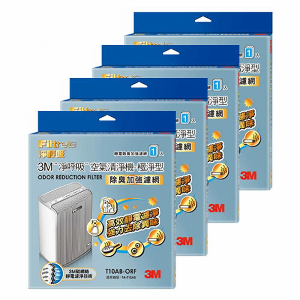 3M 極淨型6坪空氣清淨機專用除臭加強濾網 (T10AB-ORF)-超值四入組★3M 618年中慶 ★299起免運