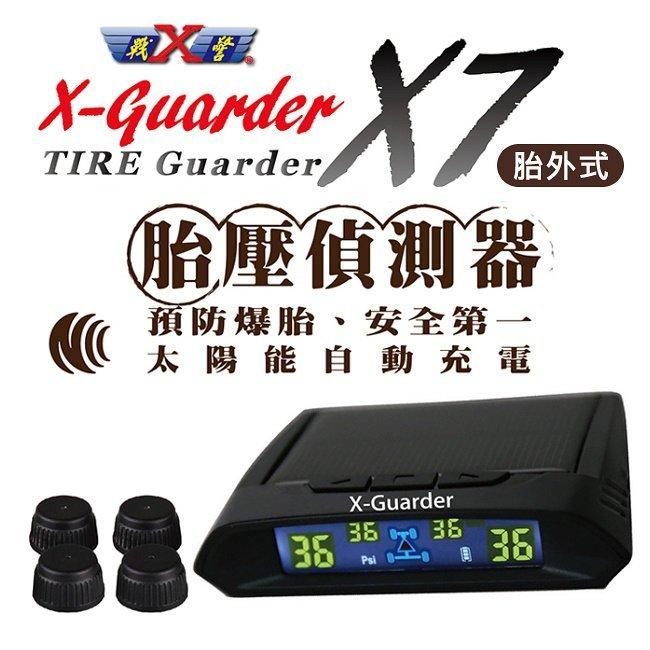【buytake】X戰警 X-Guarder X7 胎外式 汽車胎壓偵測器