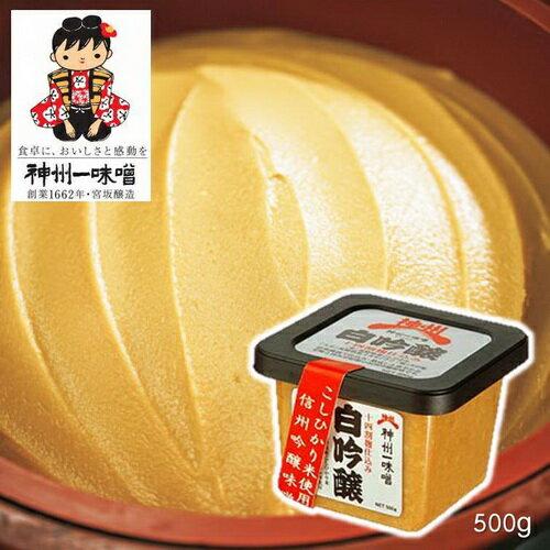 【宮坂醸造】神州一味噌 白吟釀味噌 盒裝 500G 天然無添加 日本原裝進口 備貨天數3-5天
