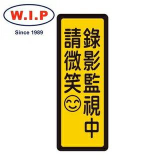 【W.I.P】400系列標示牌-錄影監視中請微笑☺050台灣製個