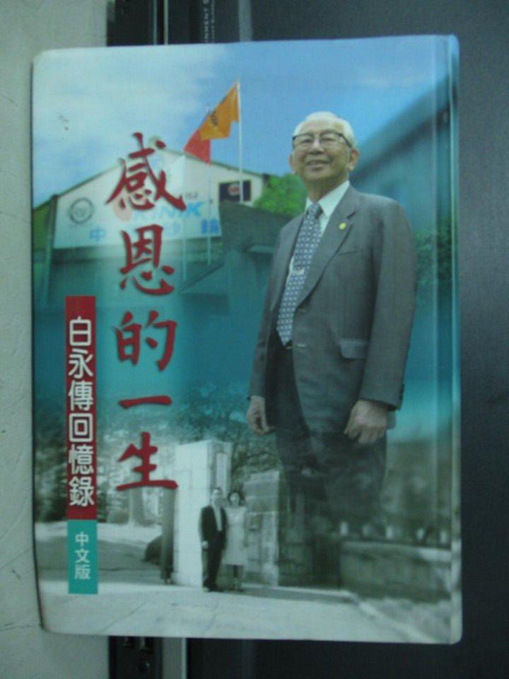 ~書寶 書T4/傳記_NBF~感恩的一生~白永傳回憶錄^(中文版^)_白永傳