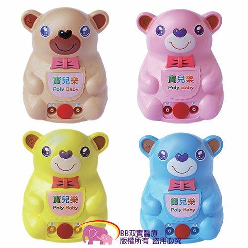 寶兒樂噴霧器(吸鼻器 洗鼻器 吸鼻涕機) 熊熊機
