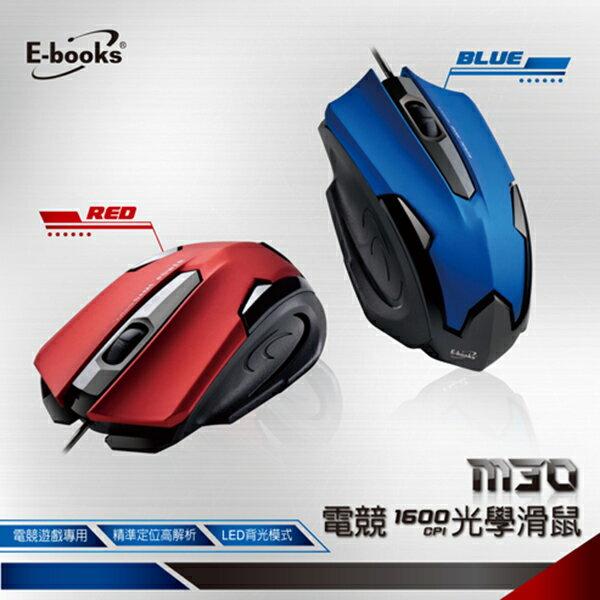 ~迪特軍3C~E~books M30 電競1600CPI光學滑鼠~藍