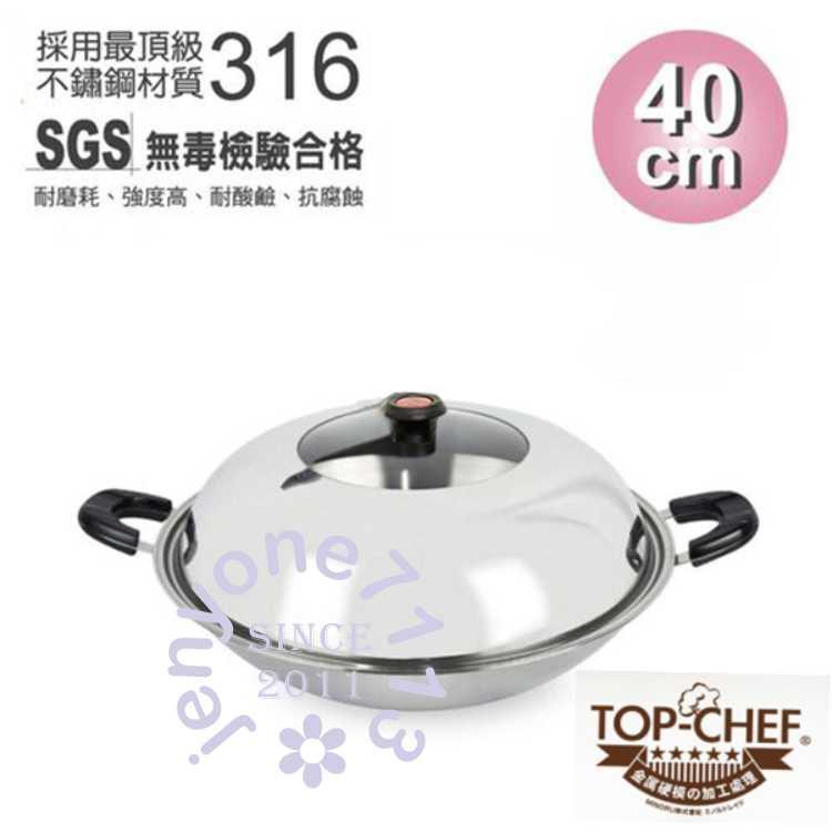 【頂尖廚師TOP-CHEF】40cm雙耳頂級七層複合金#316不鏽鋼 附蓋炒鍋