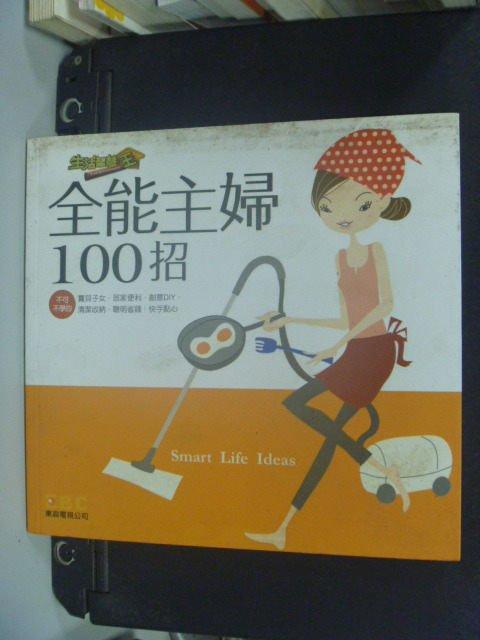 【書寶二手書T7/家庭_GEN】全能主婦100招_東森電視