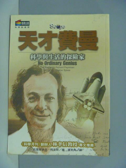 【書寶二手書T1/科學_GBB】天才費曼_科學與生活的探險家_克里斯多夫西克斯