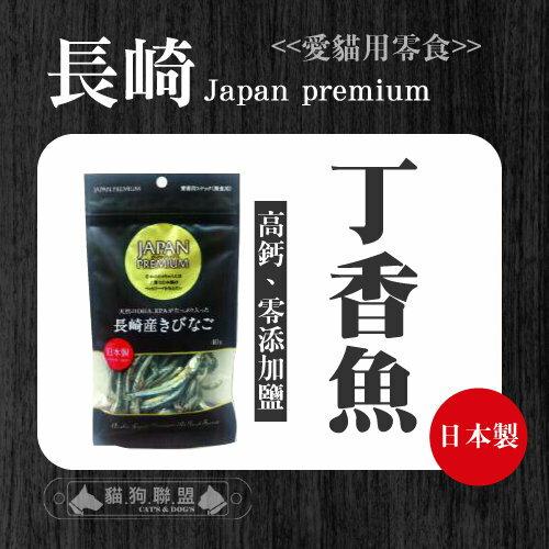 +貓狗樂園+ asuku【JAPAN PREMIUM長崎系列。丁香魚。40g】99元