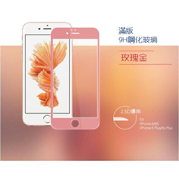 iPhone 6 6s i6 4.7吋 2.5D 玫瑰金 滿版 9H硬度 高透光 鋼化玻璃