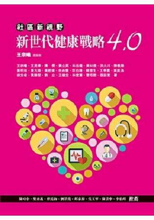 社區新視野:新世代健康戰略4.0 | 拾書所
