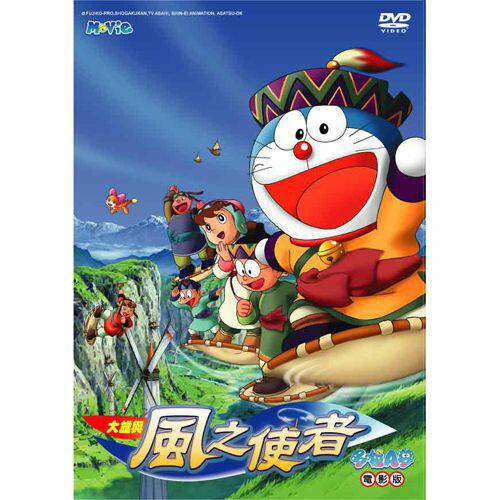 哆啦A夢-大雄與風之使者 (2006最新電影版) DVD