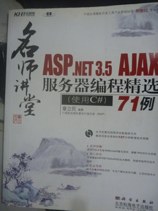 【書寶二手書T3/電腦_WFD】ASP.NET 3.5 AJAX服務器編程精選71例_附光碟.簡體書
