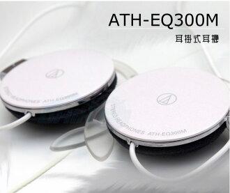 audio-technica 鐵三角 ATH-EQ300M 輕量薄型耳掛式耳機