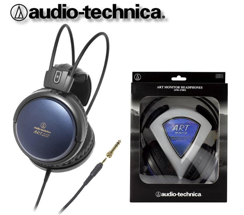 志達電子 ATH-A700X 附收納袋 日本鐵三角 Art Monitor頭戴式耳罩耳機 公司貨,門市提供試聽 ATH-A700 再進化