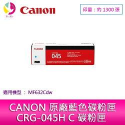 CANON 佳能 原廠藍色碳粉匣 CRG-045H C 適用:MF632Cdw▲最高點數回饋10倍送▲