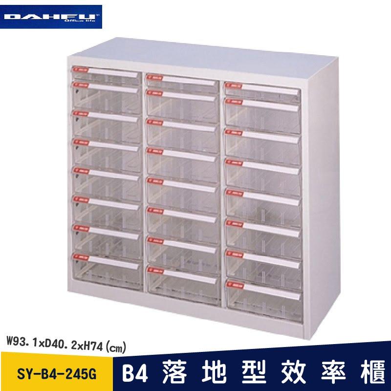 ◎分層好整理◎ SY-B4-245G B4落地型效率櫃 文件櫃 資料櫃 整理盒 抽屜收納櫃【大富】