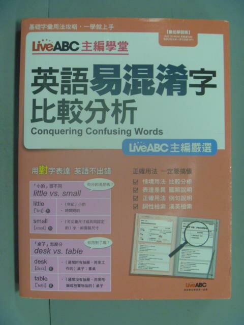 ~書寶 書T1/語言學習_ZIK~LiveABC主編學堂 英語易混淆字比較分析_ 學習版