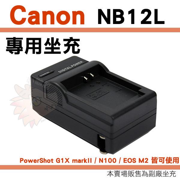 小咖龍賣場 【小咖龍】 Canon NB12L NB-12L 副廠充電器 座充 坐充 充電器 PowerShot G1X mark II N100 EOS M2 可用