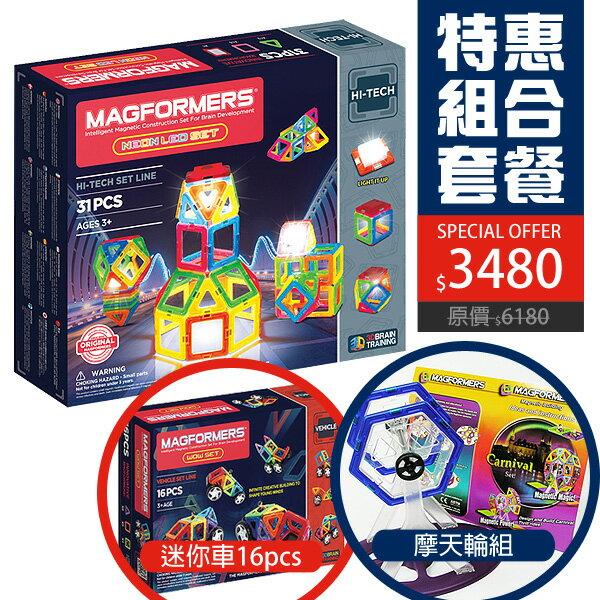 ~韓國 Magformers 磁性建構片~螢光LED 31片裝 ACT06190  迷你車