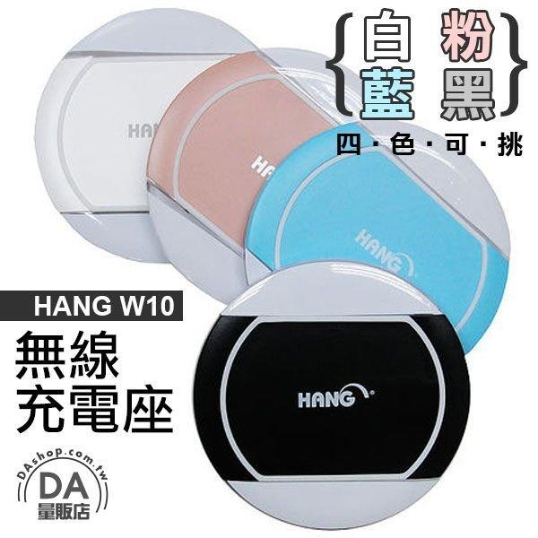 《 3C任選三件88折》HANG W10 無線 充電 充電板 充電盤 小夜燈 搭配 Samsung專用充電片 多色可選