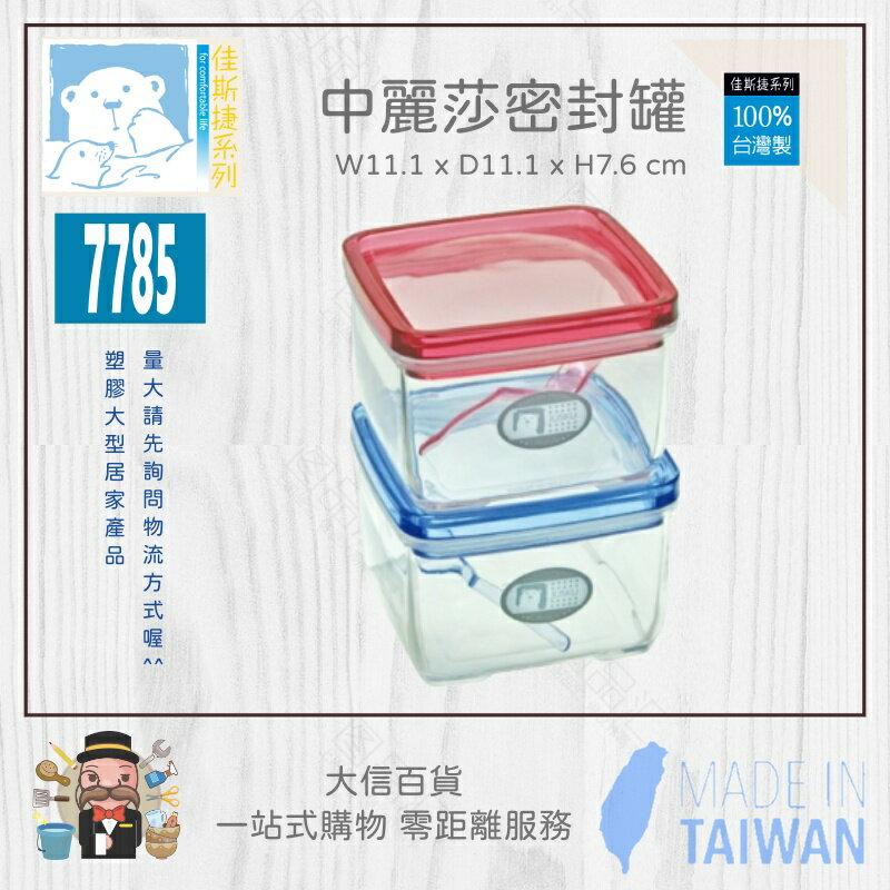 《大信百貨》佳斯捷 7786/7785-2 大/中麗莎密封罐2入 儲物罐 密封罐 保鮮罐 台灣製