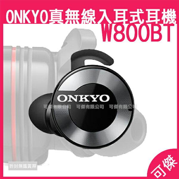 可傑  ONKYO 真無線入耳式耳機 W800BT 無線式耳機 真正做到無線設計 日本賣到缺貨的耳機!