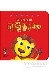 可愛動物:童韻認知小書(紅/厚紙書)