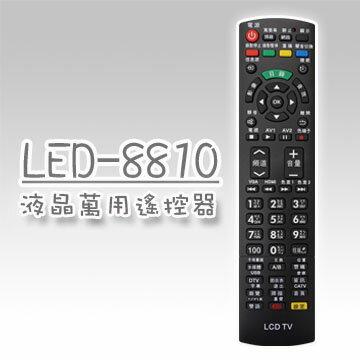 【遙控天王】LED-8810 液晶/電漿/平面電視多功能記憶型遙控器**本單價為單支價格**