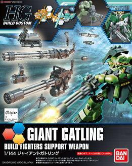 ◆時光殺手玩具館◆ 現貨 組裝模型 模型 鋼彈模型 BANDAI HGBC 1/144 鋼彈創鬥者 巨型格林機砲
