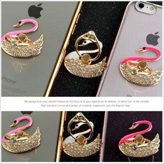 天鵝 水鑽鋁合金 手機架 指環架 戒指架 手機支架 支撐架 防摔 指環 Aizo‧Design【D0106067】