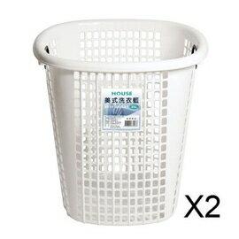 【nicegoods】 美式洗衣籃(35公升)(2個/組)(塑膠 衣物收納 置衣籃)