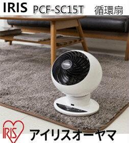 日本 IRIS OHYAMA PCF-SC15T SC15T 循環扇 保固一年