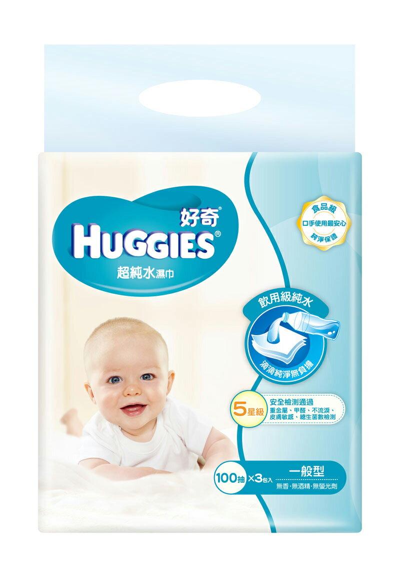好奇 超純水濕巾(一般型) 100抽*3包入【德芳保健藥妝】