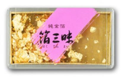 福利品:日本金澤 金箔屋 箔三味 食用金箔 (小)日本直送 百年老店 值得信賴 0