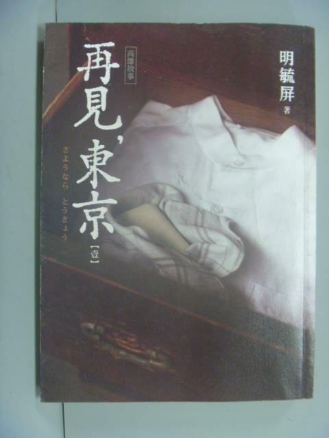 ~書寶 書T1/歷史_NJC~高雄故事 再見 東京^(壹^)_明毓屏