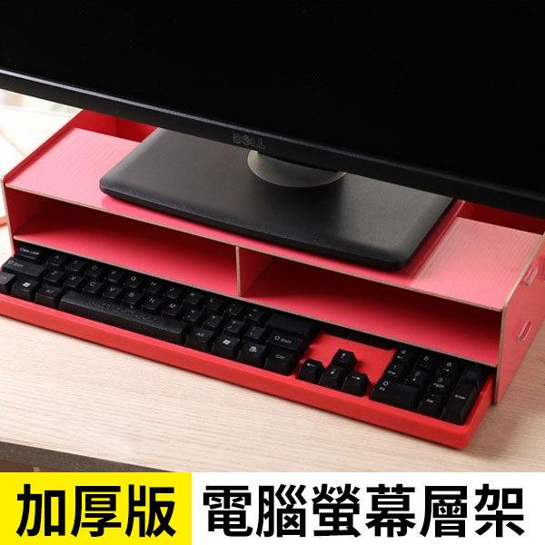 (此商品只能宅配)多功能DIY加厚木質拼裝 電腦螢幕架 抽屜款 收納 置物 鍵盤 增高 托高 4格收納 26【AN SHOP】
