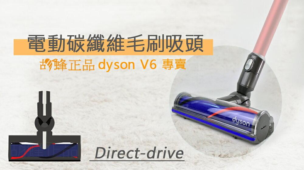 ㊣胡蜂正品㊣ Dyson V6 升級 V8 最新 碳纖維渦輪萬能主吸頭 motorhead V6 animal SV07 SV03
