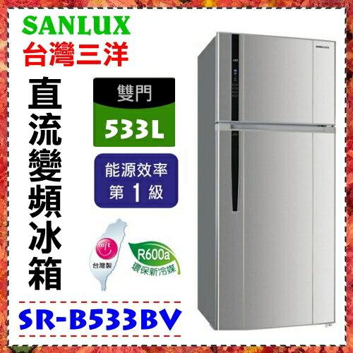 【SANLUX 台灣三洋】533L面板觸控雙門變頻冰箱《SR-B533BV》J珍珠銀 省電1級
